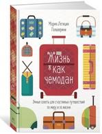 Жизнь как чемодан. Умные советы для счастливых путешествий по миру и по жизни - купить и читать книгу