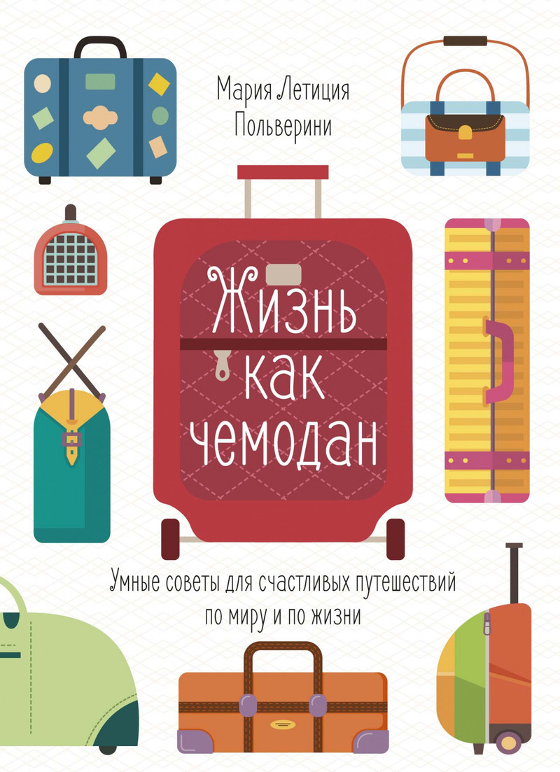 """Купить книгу """"Жизнь как чемодан. Умные советы для счастливых путешествий по миру и по жизни"""""""
