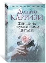 Женщина с бумажными цветами - купить и читать книгу