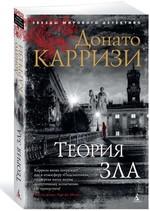 Теория зла - купить и читать книгу