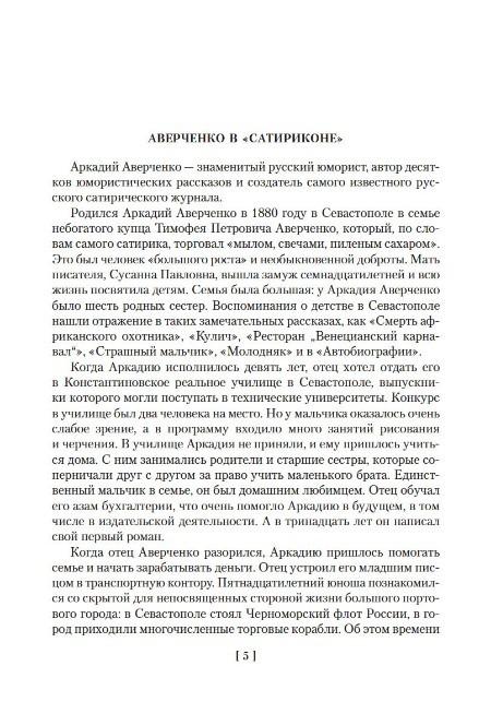 """Купить книгу """"О хороших, в сущности, людях! Рассказы (юмористические)"""""""