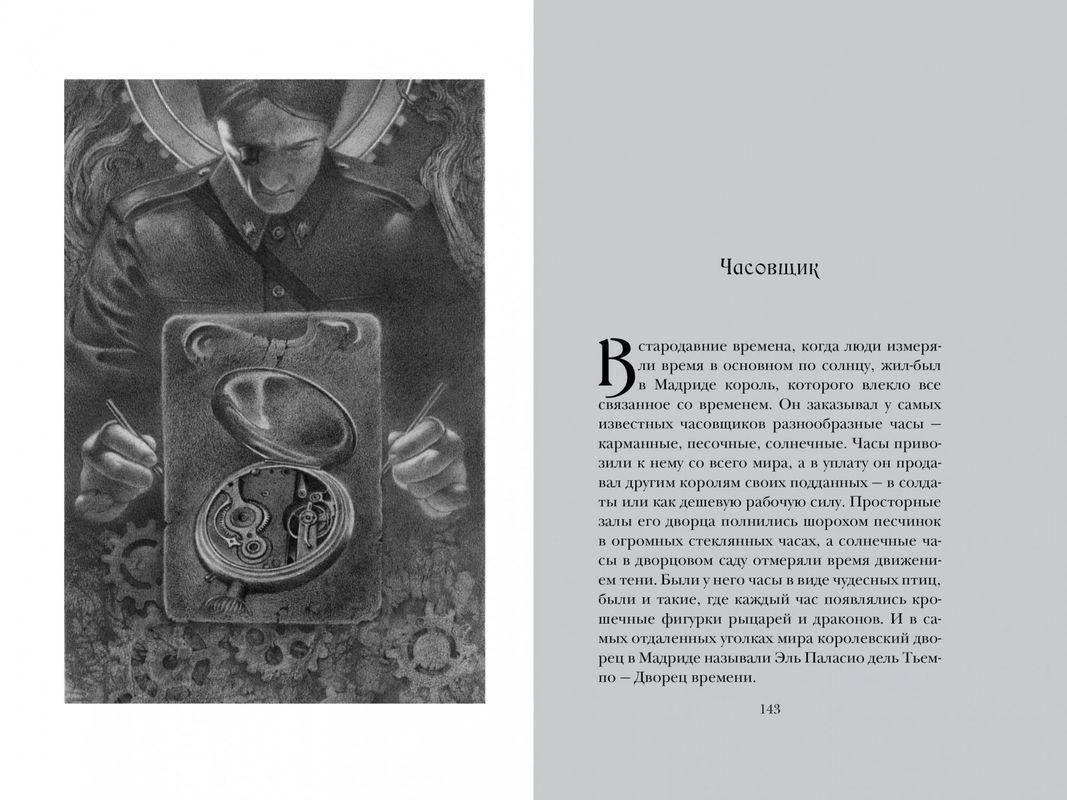 Лабиринт Фавна - купить и читать книгу