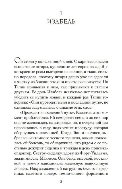 """Купить книгу """"Под знаком Близнецов"""""""