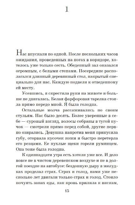 """Купить книгу """"Дегустаторши"""""""