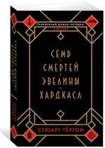 Семь смертей Эвелины Хардкасл - купити і читати книгу