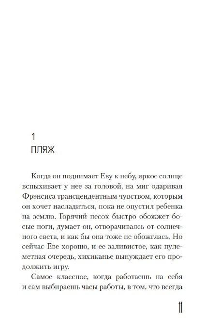 """Купить книгу """"Резьба по живому"""""""
