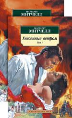 Унесенные ветром (в 2-х томах) - купить и читать книгу