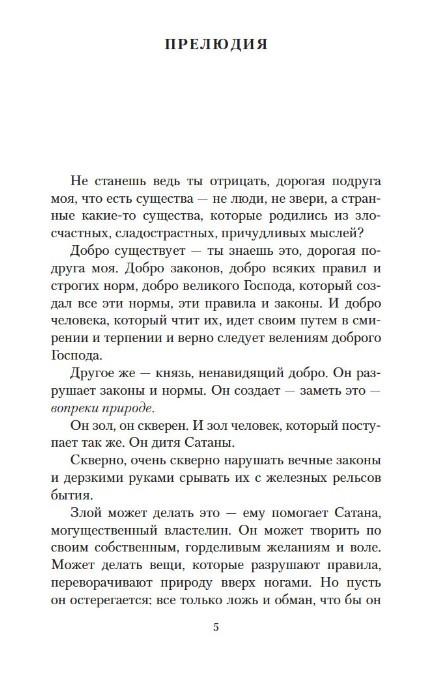 Альрауне - купить и читать книгу