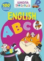 Школа чомучки. English ABC. 100 розвивальних наліпок