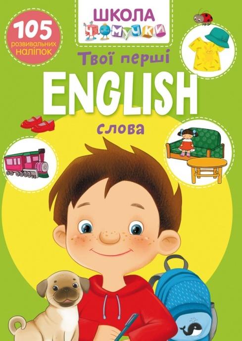 """Купить книгу """"Школа чомучки. English. Твої перші слова. 105 розвивальних наліпок"""""""
