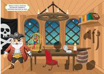 """Купить книгу """"Первые развивающие наклейки. Пираты. 38 наклеек"""""""