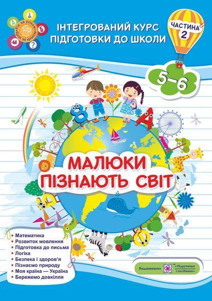 """Купить книгу """"Малюки пізнають світ. Інтегрований курс підготовки до школи. Частина 2"""""""