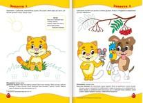 """Купить книгу """"Слухняні пальчики. Зошит з підготовки руки до письма для дітей 4-5 років"""""""