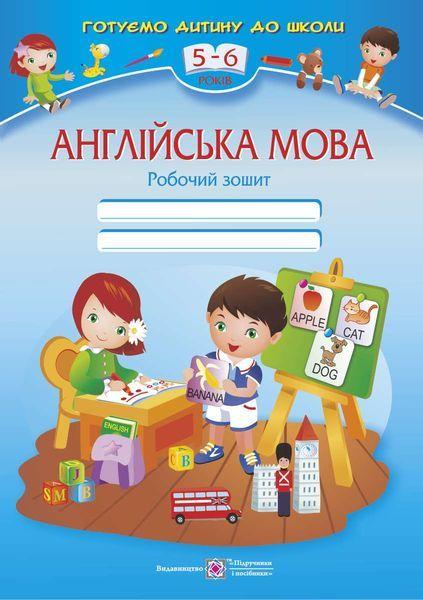 """Купить книгу """"Англійська мова. Робочий зошит для дітей 5–6 років"""""""