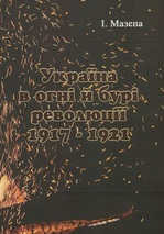 Україна в огні і бурі революції 1917-1921