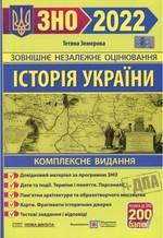 Історія України. Комплексне видання. ЗНО 2022 - купити і читати книгу