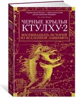 Черные крылья Ктулху. Книга 2 - купити і читати книгу