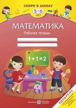 Математика. Рабочая тетрадь для детей 5–6 лет - купить и читать книгу