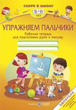 Упражняем пальчики. Робочая тетрадь для подготовки руки к письму для детей 5–6 лет - купить и читать книгу