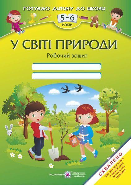 У світі природи. Робочий зошит для дітей 5–6 років - купить и читать книгу