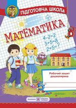 Математика. Робочий зошит дошколярика - купить и читать книгу