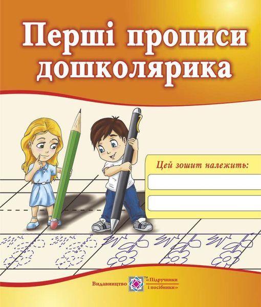 Перші прописи дошколярика - купить и читать книгу