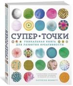 СуперТочки. Уникальная книга для развития креативности - купить и читать книгу