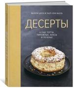 Десерты, а еще торты, пирожные, кексы и печенье - купить и читать книгу