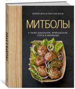 Митболы, а также шашлычки, фрикадельки, соусы и маринады - купить и читать книгу