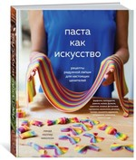 Паста как искусство. Рецепты радужной лапши для настоящих ценителей - купить и читать книгу