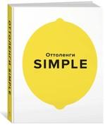 SIMPLE. Поваренная книга Оттоленги - купить и читать книгу