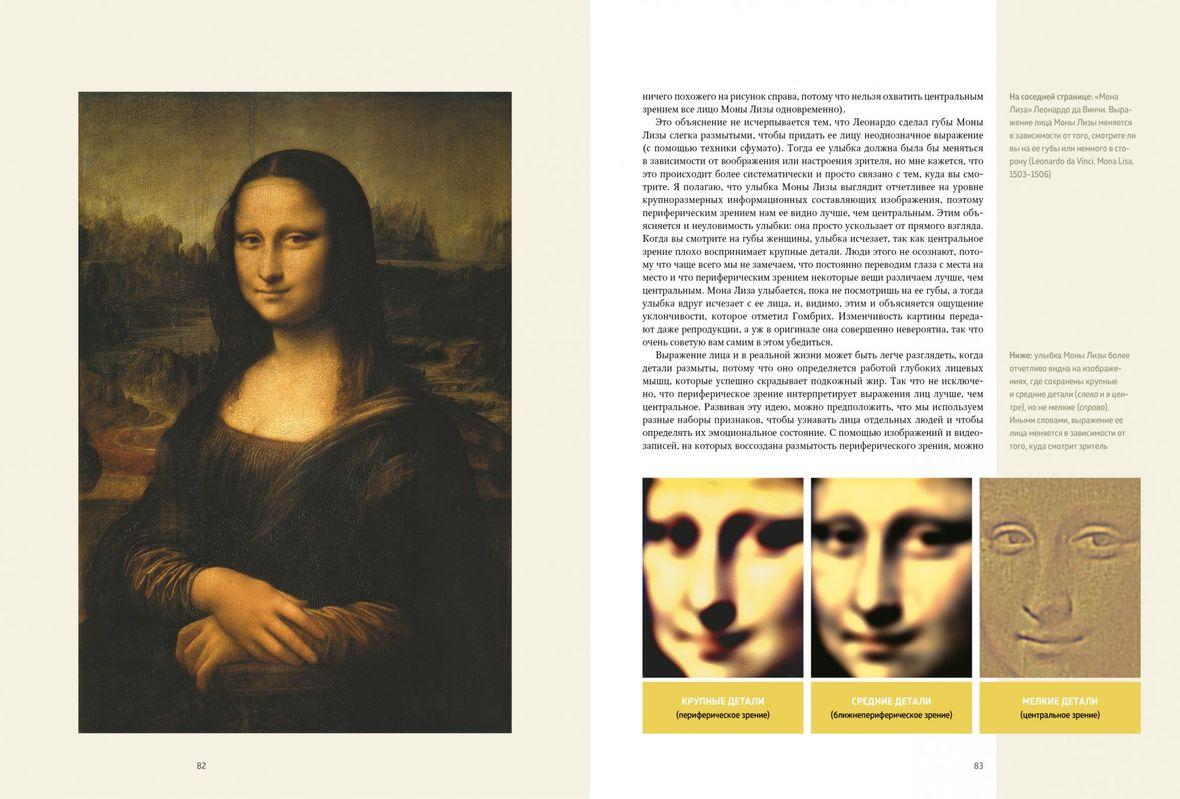 Искусство и восприятие. Биология зрения - купить и читать книгу