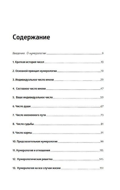 Нумерология - купить и читать книгу