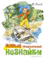Новые приключения Незнайки - купить и читать книгу