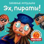 Эх, пираты! - купить и читать книгу
