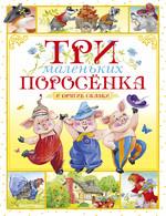 Три маленьких поросёнка и другие сказки - купить и читать книгу
