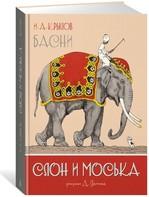 Слон и Моська. Басни - купити і читати книгу