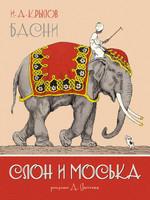 Слон и Моська. Басни - купить и читать книгу