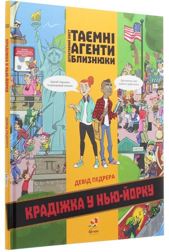 """Купить книгу """"Таємні агенти близнюки. Крадіжка у Нью-Йорку"""""""