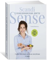 Скандинавская диета. Scandi Sense. Самая простая система похудения в мире - купить и читать книгу