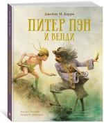 Питер Пэн и Венди - купить и читать книгу