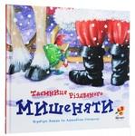Таємниця різдвяного мишеняти - купити і читати книгу