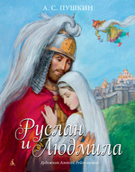 Руслан и Людмила - купить и читать книгу