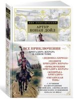 Приключения бригадира Жерара - купить и читать книгу