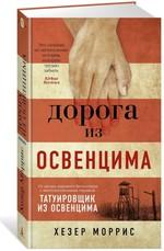 Дорога из Освенцима - купить и читать книгу