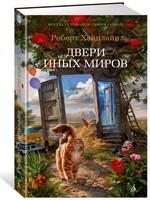 Двери иных миров - купить и читать книгу