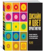 Дизайн и цвет. Практикум. Реальное руководство по использованию цвета в графическом дизайне - купить и читать книгу
