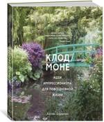 Клод Моне. Идеи импрессионизма для повседневной жизни - купить и читать книгу