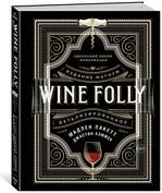 Wine Folly. Издание Магнум, детализированное - купить и читать книгу