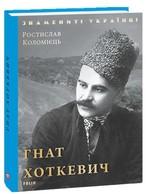 Гнат Хоткевич - купить и читать книгу